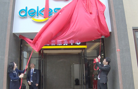 迪可士配套服务中心举行隆重的揭牌仪式