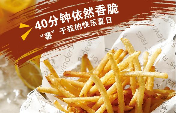 新品上市:麦加脆超细薯条全新上市。