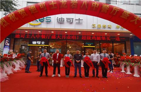 2020年11月7日迪可士八中餐厅隆重开业