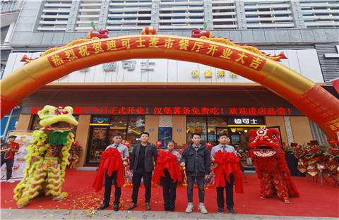 2020年12月12日迪可士麦市餐厅隆重开业
