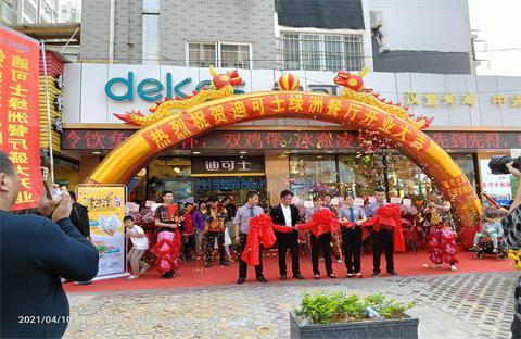 2021年4月10日迪可士绿洲餐厅隆重开业