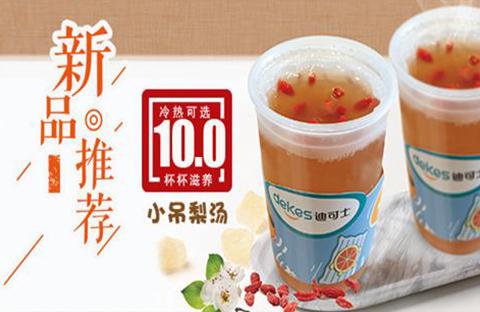 新品上市:来杯小吊梨汤,中秋的第一杯润肺汤。